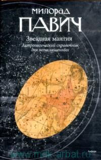 Звездная мантия : Астрологический справочник для непосвященных : роман