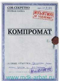 Обложка на паспорт «Компромат» : арт. Орз-0700 (ТМ «ОРЗ-Дизайн»)