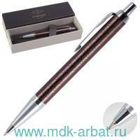 Ручка шариковая синяя «IM Premium Brown CT», корпус коричневый с гравировкой, хромированные детали : Арт.1931679 (ТМ Parker)