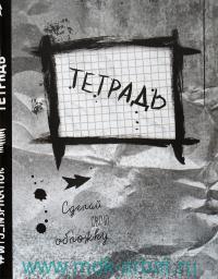 Тетрадь А5 48 листов в клетку «Тетрадь», скрепка, в ассортименте : Арт.ТК96 (ТМ WTJ_Inspiration)