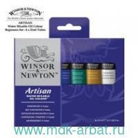 Краски масляные 6цветов х 21мл «Artisan» тубы : арт.1590264 (ТМ Winsor&Newton)