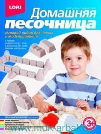 Набор «Песочный архитектор. Домашняя песочница» : артикул Дп-031 (ТМ LORI)