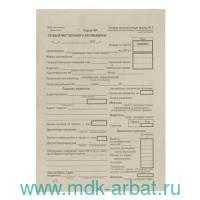 Бланк А5 100л«Путевой лист легк.№3»газ Арт.252459