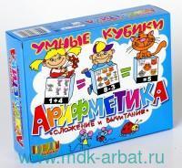 Игра «Андрюшины кубики. Арифметика. Сложение и вычитание» : Арт.00649 (ТМ «Десятое Королевство»)