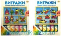 Набор «Витражи. Транспорт. Сказки» в ассортименте : Арт.А2503-1/2 (ТМ AB toys)