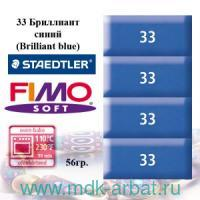 Глина полимерная 57г. «Fimo soft» блестящий синий : арт.8020-33 (ТМ Fimo)