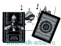 Карты игральные «Черный русский» 55 листов (коллекционные) : Арт.1670 (ТМ «PIATNIK»)