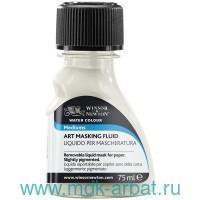 Жидкость маскирующая для акварели цветная «Art Masking Fluid», 75мл. : арт.3021759 (ТМ Winsor & Newton)