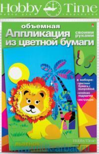 Аппликация объемная «Львенок» : Арт.2-555/08 (ТМ Альт)