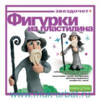 Фигурки из пластилина«Звездочет» Арт.2-304/06