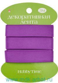 Лента декоративная : размер 15ммх3м, материал - атлас, цвет - фиолетовый : арт.2-615/09 (ТМ «Hobby Time»)