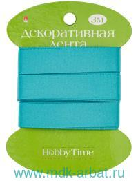 Лента декоративная : размер 15ммх3м, материал - атлас, цвет - бирюзовый : арт.2-615/18 (ТМ «Hobby Time»)