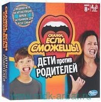 Игра настольная «Скажи, если сможешь! Дети против родителей! Семья» : Арт.C3145 (ТМ HASBRO)