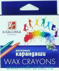 Мелки 24 цветов «Классика» восковые, круглые, картонная коробка : Арт.12С 862-08 (ТМ Луч)