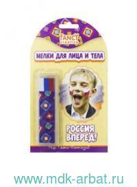 Мелки д/лица и тела 16г«Россия,вперёд!» Арт.FD020208