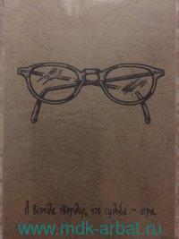 Открытка«Бродский.Очки» Арт.O-1CD