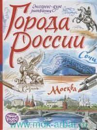 Скетчбук А5«Города России»н/рез. Арт.