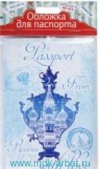 Обложка для паспорта «Самовар» : материал - ПВХ : арт. 77098 (ТМ «Феникс-Презент»)