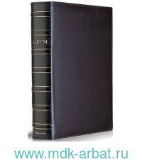 Фотоальбом 400фото 10х15см кожзам черный : арт.1840 (ТМ Hoffmann)