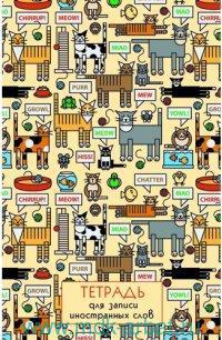 Тетрадь А5 для записей иностранных слов А6 48 листов «Коты» скрепка : Арт.ТИС64805 (ТМ Канц-Эксмо)