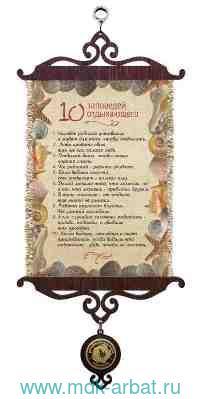 Свиток А5«10 заповедей отдыхающего»верт. Арт.7218/1146