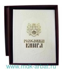 Книга родословная «Изысканная» белая подарочная упаковка : арт.РК-53б (ТМ Арт-студия Классик)