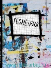 Тетрадь А5 48 листов, клетка «Геометрия» скрепка : Арт.ТК9653 (ТМ Эксмо-Пресс)