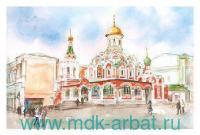 Открытка аквар.А6«Казанский собор» Арт.pm260