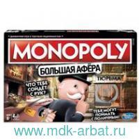 Игра настольная «Монополия. Большая афёра» : арт.E1871 (ТМ HASBRO)