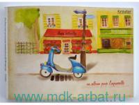 Альбом для рисования формата А5, 30 листов плотностью 180 г/м2 «Город» : арт.314586/02243 (ТМ «Kroyter»)