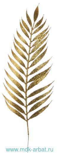 Украшение декоративное 46 см. «Веточка папоротника» золото : Арт.83523/1049820 (ТМTRIUMPH NORD)