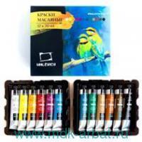 Краски масляные 12цветов х20мл : арт.520007 (ТМ Malevich)