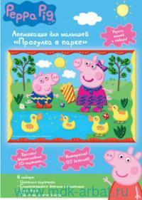 Аппликация для малышей «Прогулка в парке» : Арт.33721 (ТМ Росмэн)