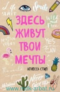 Книга для записей А5 48 листов «Здесь живут твои мечты» : (ТМ ЭКСМО)