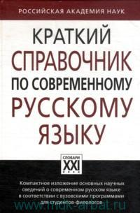 Краткий справочник по современному русскому языку : учебное пособие