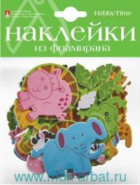 Наклейки декоративные «Зверушки» : материал - фоамиран : арт.2-546/08 (ТМ «Hobby Time»)