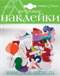 Наклейки декоративные «Цифры» : материал - фетр, в ассортименте : арт.2-093/25 (ТМ «Hobby Time»)