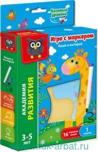 Игра «Пиши и вытирай. Жираф» : Арт.VT5010-01 (ТМ «Vladi Toys»)