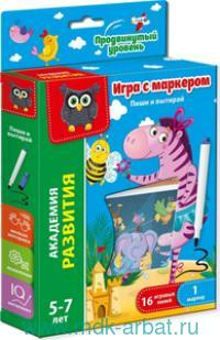 Игра «Пиши и вытирай .Зебра» : Арт.VT5010-02 (ТМ «Vladi Toys»)