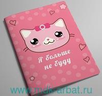 Обложка на автодокументы «Я больше не буду. Кот» : арт. KW063-000081 (ТМ « Kawaii factory»)