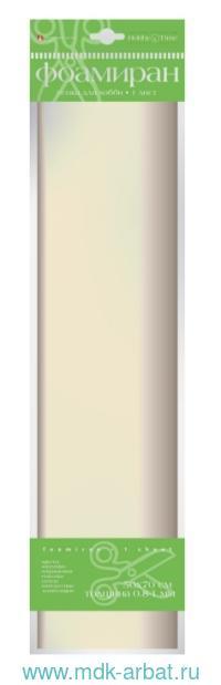 Фоамиран 50х70см кремовый блистер Арт.2-146/11