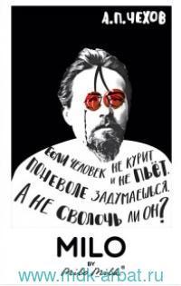 Магнит Чехов А.П. «Если человек...» Арт.123-002 (ТМ Milo Milk)