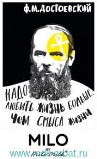 Магнит Достоевский Ф.М. «Любить жизнь» : Арт.123-020 (ТМ Milo Milk)