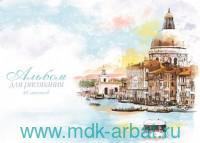 Альбом для рисования формата А4, 40 листов «Венеция», брошюровка - склейка : арт. 44716 (ТМ «Феникс+»)
