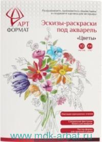 Раскраска-эскиз А4«Цветы»п/акварель Арт.AF13-043-05