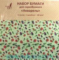 Бумага для скрапбукинга «Акварель» : размер 29х29см, 12 листов : арт.НБС12392 (ТМ «Paper Art»)
