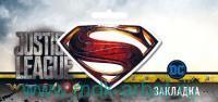 Закладка магнитная «Супермен» фигурная : Арт.978-5-04-0986653-8 (ТМ ЭКСМО)