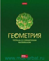 Тетрадь 48 листов клетка «Символ знаний. Геометрия» скрепка : Арт.48Т5лофBd1_19867 (ТМ Hatber)