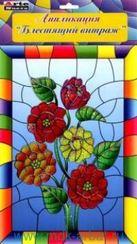 Аппликация «Блестящий витраж. Цветы» : Арт.DT-1040-1V (ТМ Arte Nuevo)