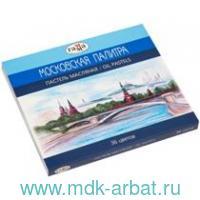 Пастель масляная 36 цветов «Московская палитра» : арт.0.60.К036.103 (ТМ Гамма)
